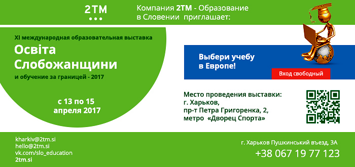 Education Slobozhanshchina