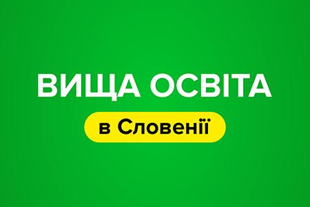 higher-education-slovenia-450x300-ua