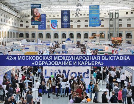"Moscow International Exhibition ""Izobraževanje in kariera"""
